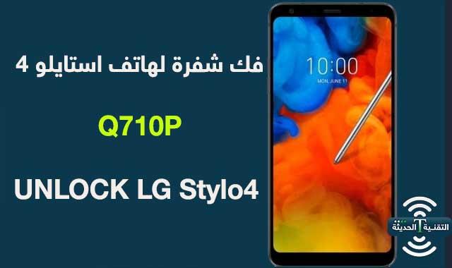 فك شفرة هاتف Unlock LG Stylo4 Q710P SPRINT