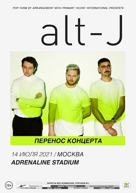 alt-J в клубе Adrenaline Stadium