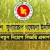 বাংলাদেশ সুগারক্রপ গবেষণা ইনস্টিটিউট নিয়োগ bsri job circular 2020