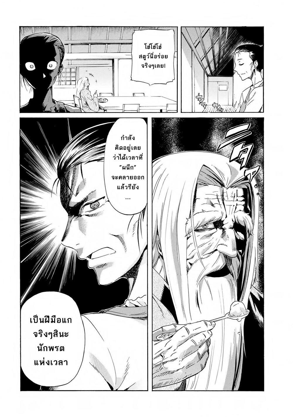 อ่านการ์ตูน Ichioku-nen Button o Renda Shita Ore wa Kizuitara Saikyou ni Natteita ตอนที่ 3 หน้าที่ 35