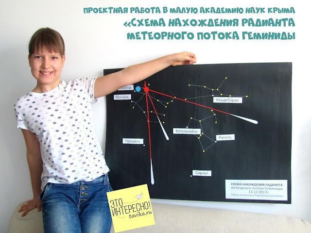 детский проект по астрономии