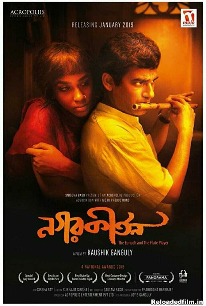 Nagarkirtan 2017 Bengali Full HDRip Movie 720p,480p,1080p Download