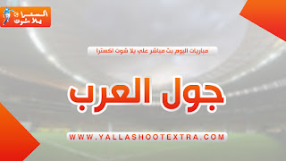 موقع جول العرب بث مباشر | goalarab | جول العرب لايف