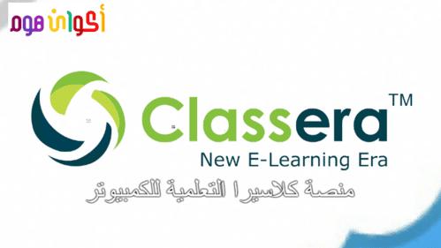 تحميل برنامج كلاسيرا للكمبيوتر Classera 2021 التعليمي برابط مباشر