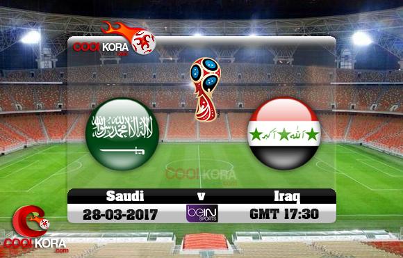 مشاهدة مباراة السعودية والعراق اليوم 28-3-2017 تصفيات كأس العالم