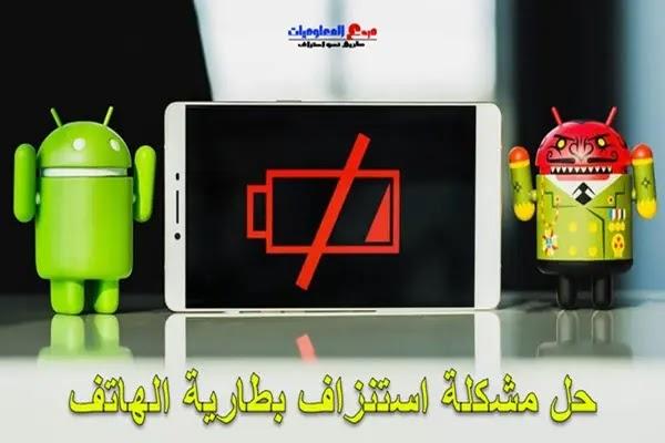 حل مشكلة استنزاف بطارية الهاتف بسبب خدمات Google Play