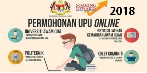 Borang Permohonan UPU 2018 online