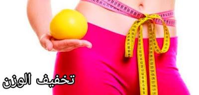 تعلم تخفيف الوزن والحصول على جسم مثالي ورشيق