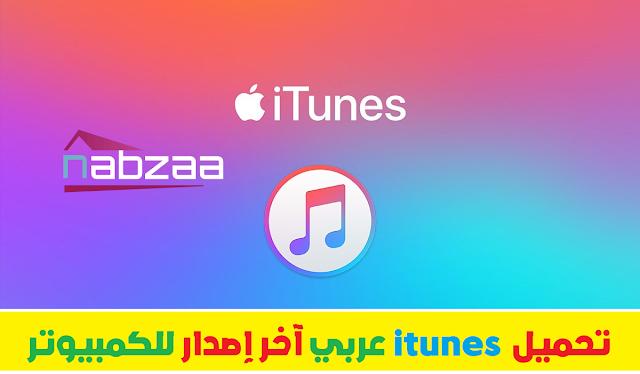 تحميل ايتونز اخر اصدار عربى بنظام 64 بت و32 بت 2021