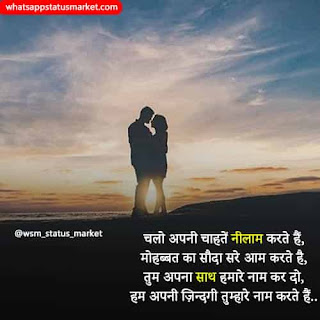 hindi love shayari for wife