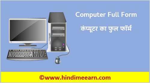 Computer Full Form-कंप्यूटर का फुल फॉर्म
