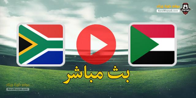 نتيجة مباراة السودان وجنوب إفريقيا اليوم 28 مارس 2021 في تصفيات كأس أمم أفريقيا