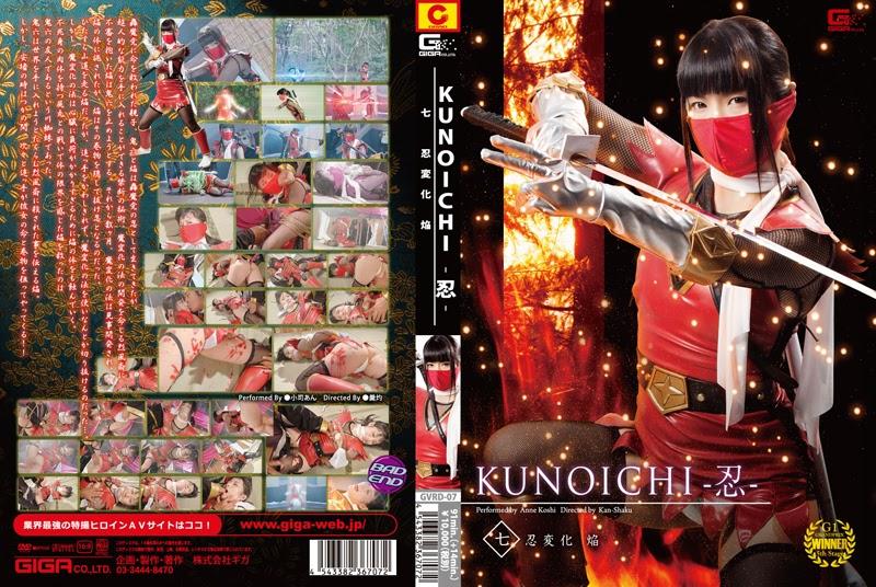 GVRD-07 KUNOICHI -Shinobi-7 HOMURA