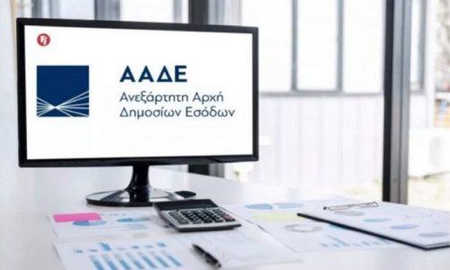Νέες υπηρεσίες είναι πλέον διαθέσιμες για επαγγελματίες και επιχειρήσεις μέσω της νέας ψηφιακής πύλης «myAADE» και δεν θα απαιτείται να επισκεφτούν την οικεία τους Εφορία.