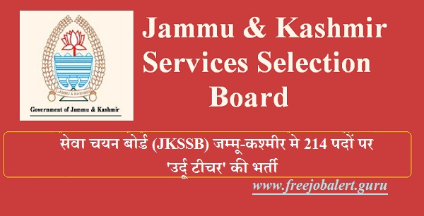 JKSSB Admit Card Download