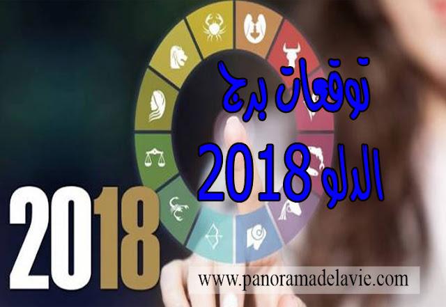 توقعات الأبراج لسنة 2018 ، توقعات برج الدلو 2018