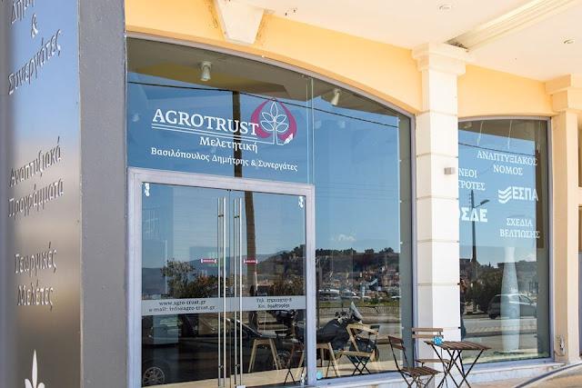 "H ""agro-trust Μελετητική"" μεταφέρθηκε σε νέα γραφεία και συνεχίζει σταθερά δίπλα σας"
