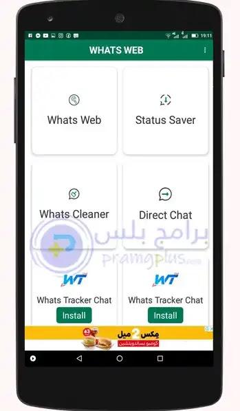 واجهة تطبيق واتس ويب Whats Web