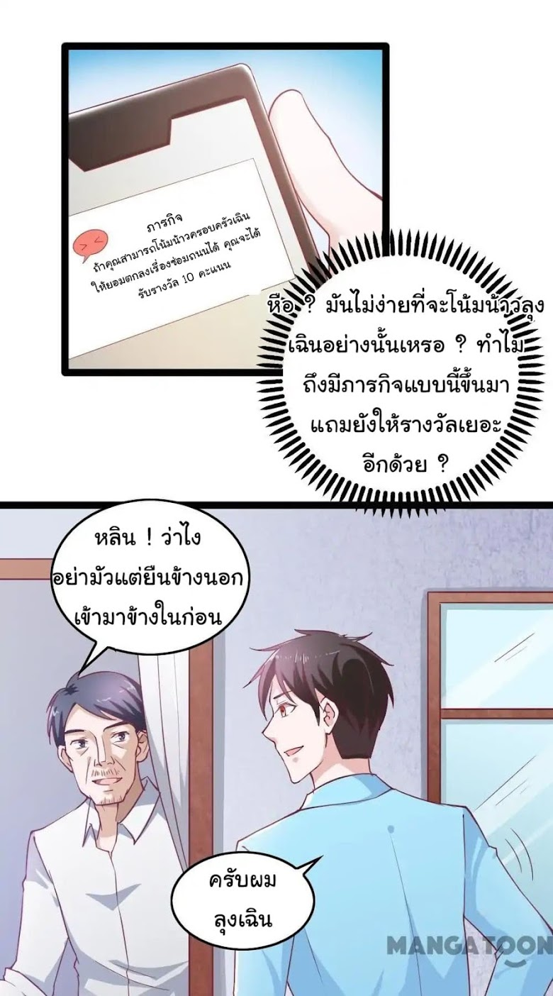 Almight Network - หน้า 7