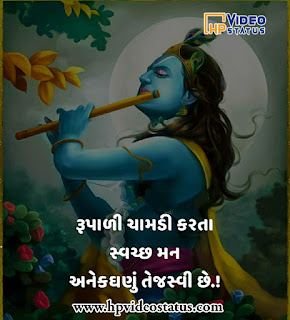 Gujarati Quotes And Gujarati Status For Whatsapp