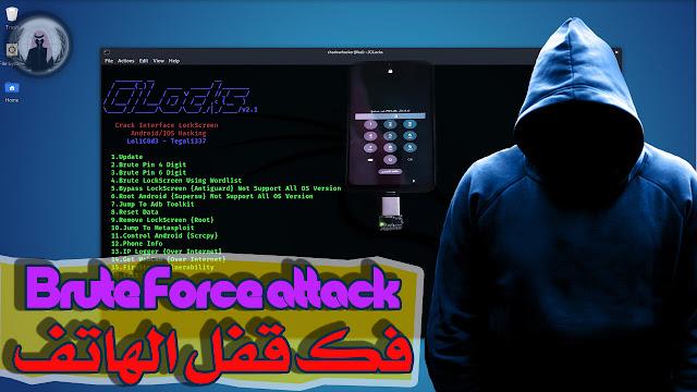 فتح قفل الشاشه بسهولة Digispark PIN Brute Force attack