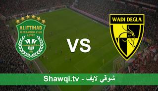 مشاهدة مباراة الاتحاد السكندري ووادي دجلة اليوم بتاريخ 15-4-2021 في كأس مصر