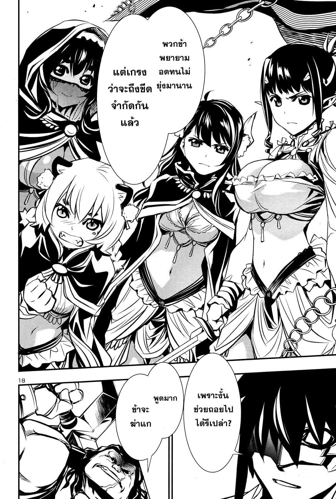 อ่านการ์ตูน Shinju no Nectar ตอนที่ 14 หน้าที่ 18