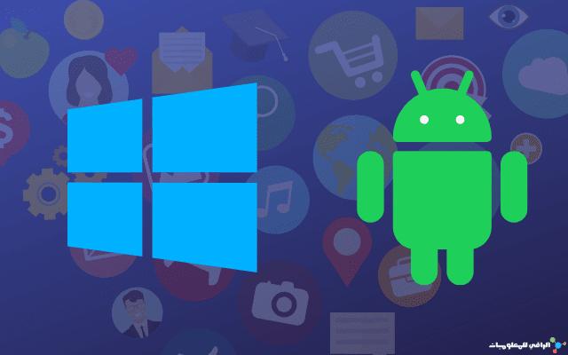 أندرويد وويندوز 10 - Android & Windows 10