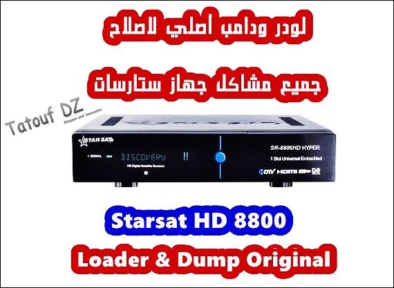 لودر ودامب أصلي لاصلاح جميع مشاكل جهاز ستارسات أش دي Loader & Dump Original for Starsat HD 8800