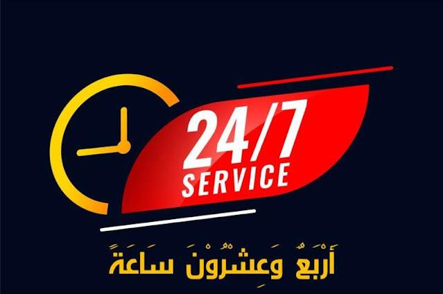 24 jam dalam bahasa arab