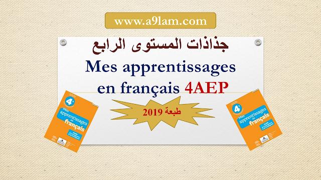 جميع جذاذات المستوى الرابع : Mes apprentissages en français 4AEP 2019