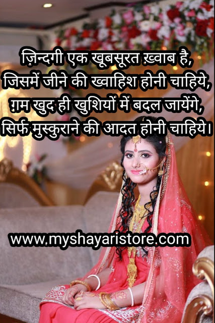 Shayari-for-life