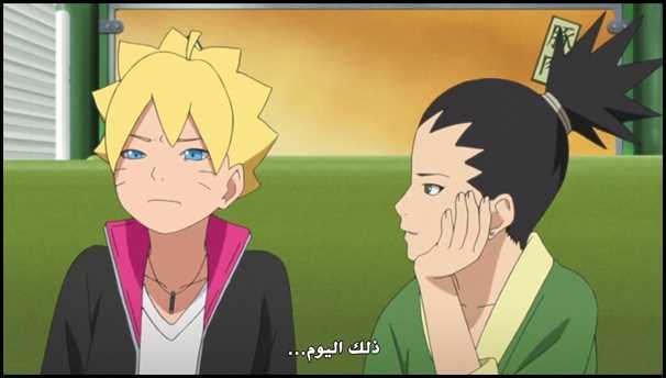 الحلقة الثامنة 08 من أنمي بوروتو: ناروتو الجيل القادم Boruto: Naruto Next Generations مترجمة
