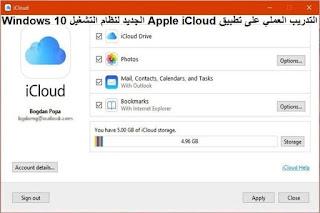 التدريب العملي على تطبيق Apple iCloud الجديد لنظام التشغيل Windows 10