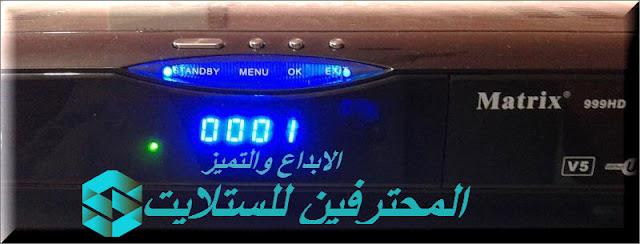 سوفت وير MATRIX 999 HD V5
