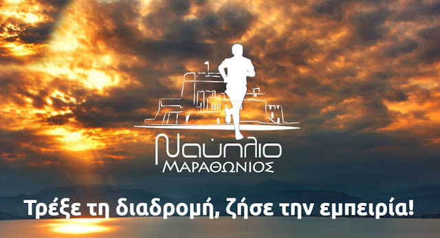 Συμμετοχή Πρωταθλητών και νέο application live tracking στον Μαραθώνιο Ναυπλίου