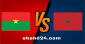 نتيحة مباراة المغرب وبوركينا فاسو كورة لايف اون لاين بتاريخ 12-06-2021 مباراة ودية