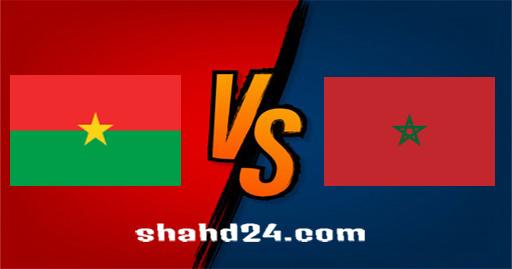 مشاهدة مباراة المغرب وبوركينا فاسو بث مباشر كورة لايف اون لاين بتاريخ 12-06-2021 مباراة ودية