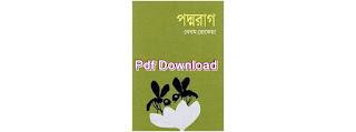 পদ্মরাগ উপন্যাস Pdf Download বেগম রোকেয়া