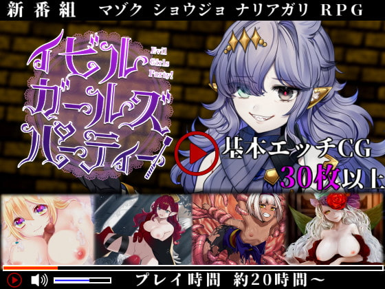 [H-GAME] Evil Girls Party JP