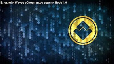 Блокчейн Waves обновлен до версии Node 1.0