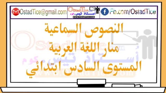 النصوص السماعية منار اللغة العربية المستوى السادس وفق المنهاج المنقح