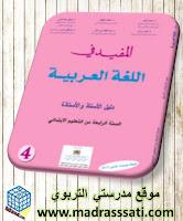دليل المفيد في اللغة العربية - المستوى الرابع