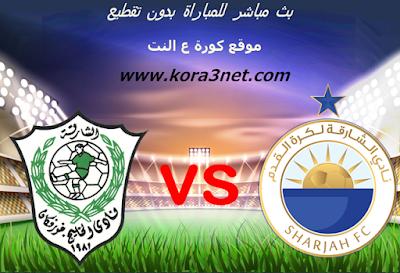 موعد مباراة الشارقة وخورفكان اليوم 29-1-2020 دورى الخليج العربى الاماراتى