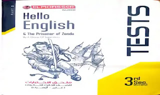 بوكليت المعاصر للمراجعة النهائية فى اللغة الانجليزية للصف الثالث الثانوى 2020 بوكليت المعاصر المراجعة النهائية انجليزي تالتة ثانوى 2020
