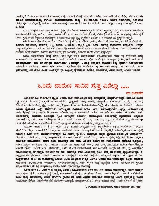 Thesis Meaning In Kannada Dissertation Meaning In Kannada Teachers Ieltsnow Ru Dissertation Meaning In Kannada Flirto Shotzmcb Com