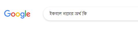 ইকবাল নামের অর্থ কি, ইকবাল নামের বাংলা অর্থ কি, ইকবাল নামের ইসলামিক অর্থ কি, Ikbal name meaning in Bengali arabic islamic, ইকবাল কি ইসলামিক/আরবি নাম