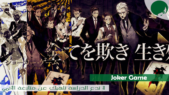 play free joker games