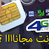 طريقة حصرية للإتصال مجانا بالأنترنت 4G الجزائر للأندرويد بسرعة تفوق 250Ko/s