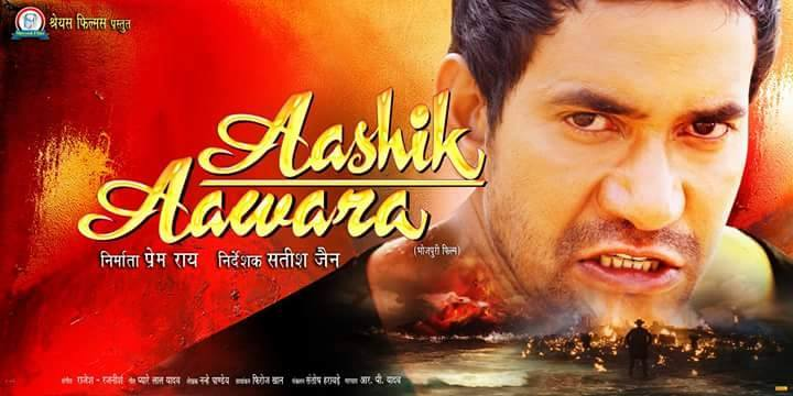 Dinesh Lal Yadav 'Nirhua, Kajal Raghwani, Amarapali Dubey New Upcoming movie Aashiq Aawara 2016 wiki, Shooting, release date, Poster, pics news info